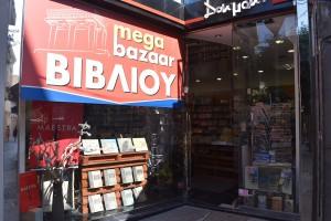 Mega Bazaar Biblio - front