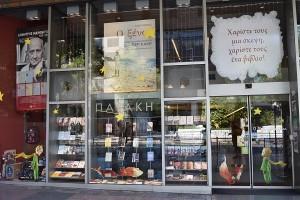Pataki bookstore front
