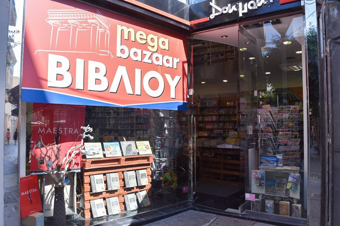 Book Lover's Guide to Greece, Rhodes and Crete. Exterior of Dokimakis, Al., & Co. O.E. (Mega Bazaar Biblio).